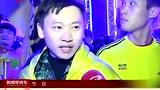 视频:成都荧光夜跑迎新年