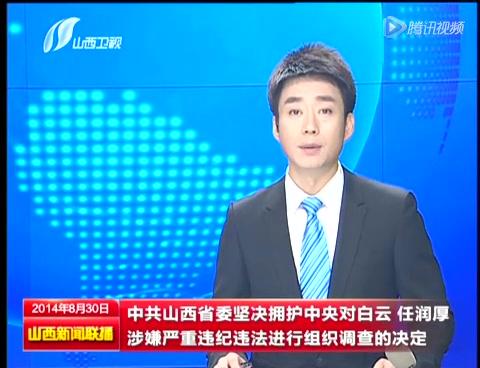 山西高官接连落马 省委表态坚决拥护中央决定截图图片