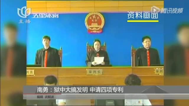 南勇:狱中大搞发明  申请四项专利截图