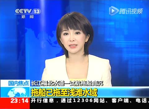 直击长江福北水道一试航拖船自沉救援现场截图