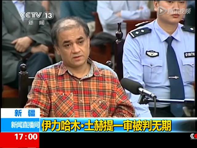 新疆伊力哈木吐赫提一审被判无期截图