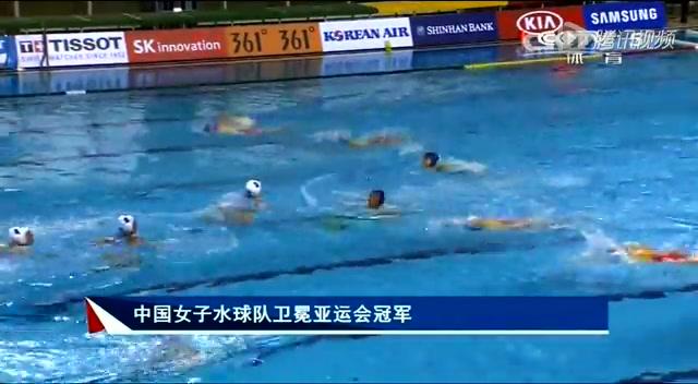【第50金】女子水球 中国五战全胜成功卫冕截图