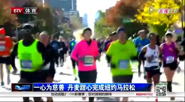 视频:一心为慈善 沃兹尼亚奇完成纽约马拉松