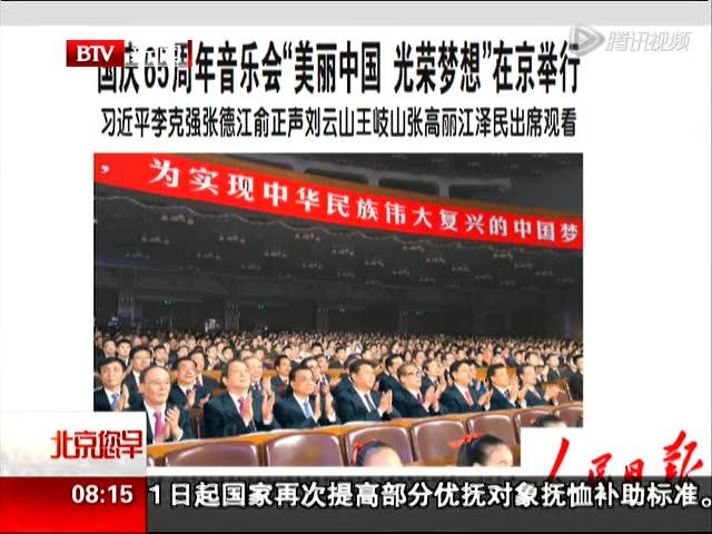 习近平等七常委欣赏国庆音乐会截图
