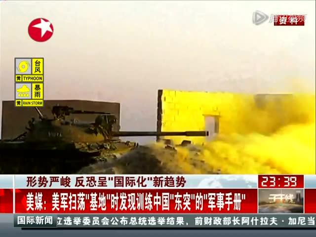 相关视频:三股势力活动分子投奔ISIS 最终目标打回中国截图