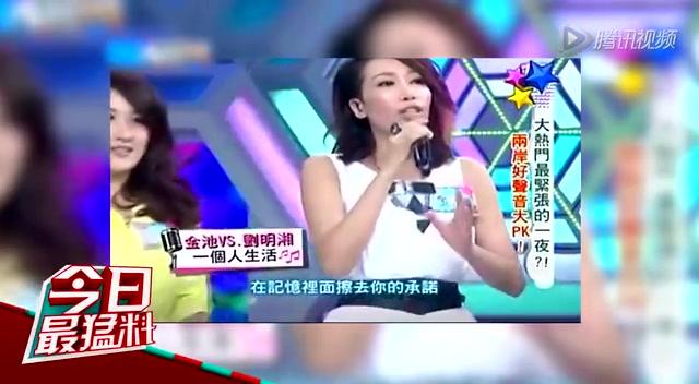 刘明湘曾与男友登台秀恩爱后分手 性感热舞视频曝光截图