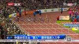 """视频:中国田径又出""""新人"""" 薛长锐进入三甲"""