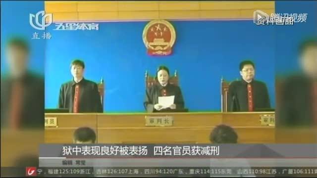 狱中表现良好被表扬  四名官员获减刑截图