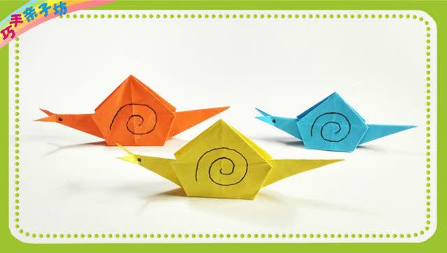 巧手学折纸-可爱的小蜗牛,超级简单,一学就会