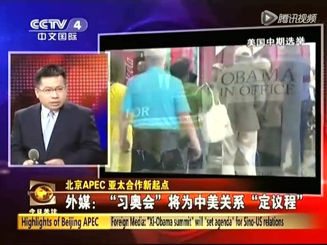 """奥巴马今日抵京 习奥会为中美关系""""定议程""""截图"""