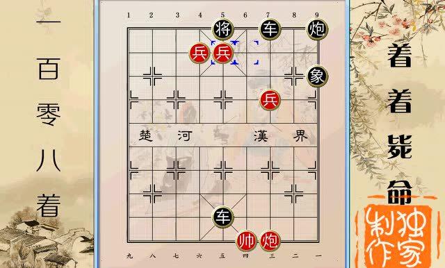 江湖象棋残局第100集 泥菩萨过河(又名自身难保)