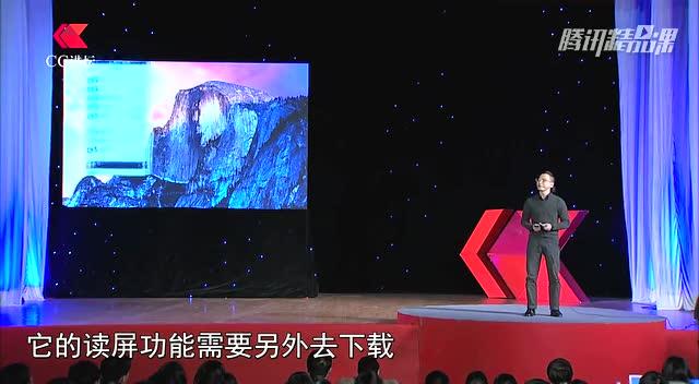 【CC讲坛】:未来,闭着眼睛上网