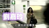 刘嘉玲当导演拍《泡沫之夏》 金秀贤当男主角