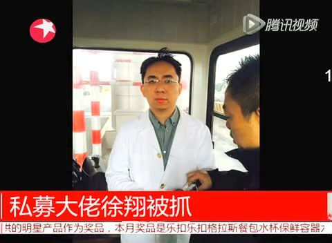 中國私募大佬徐翔被抓 被稱漲停敢死隊總舵主截圖
