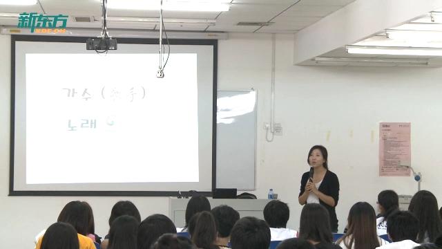 新东方 韩国留学课程