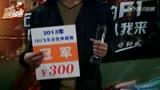 QQ飞车全民争霸赛句容站第二周3.24玩家介绍