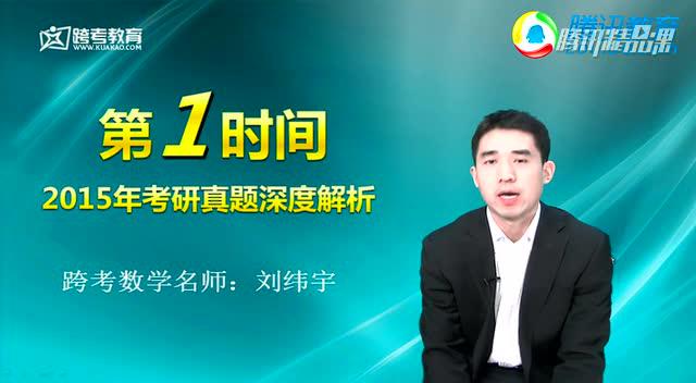 跨考教育名师刘纬宇2015考研数学真题