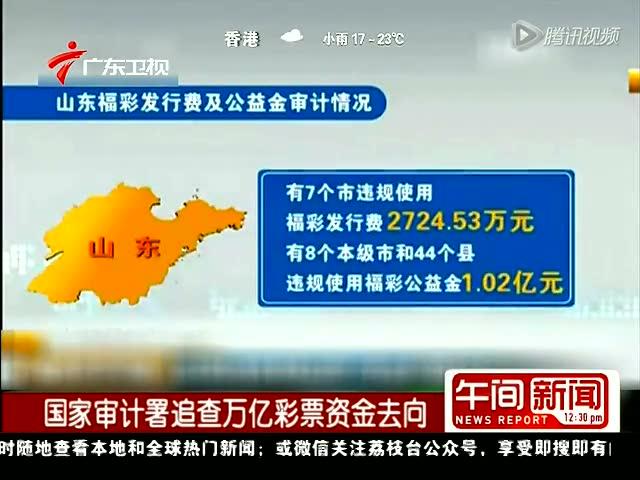 国家审计署追查万亿彩票资金去向截图