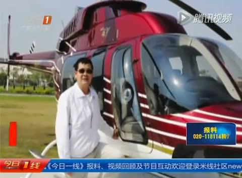 东莞富豪开直升机抓贼 涉嫌犯罪被撤政协委员资格截图