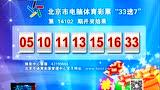 """北京市电脑体育彩票""""33选7""""第14102期开奖结果"""