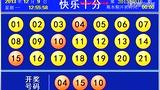 广西快乐十分开奖视频QQ2769965101