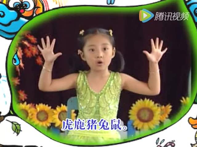 4-中班上-幼儿手指游戏-数数歌