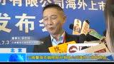 证券资讯:云南馨瑞克咖啡海外上市新闻发布会在京召开
