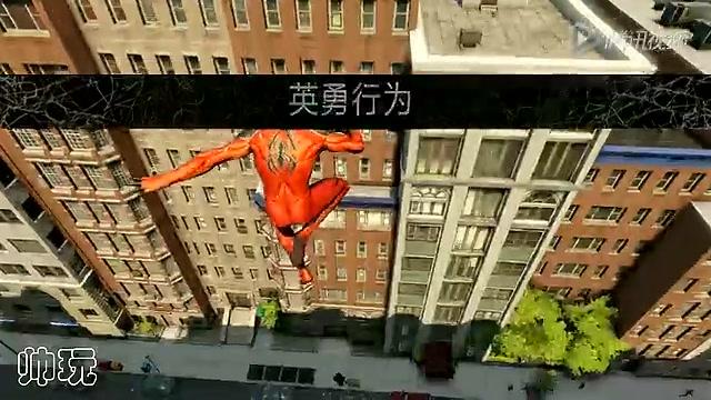 【帅玩】第19期 《超凡蜘蛛侠2》截图