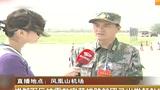 成都军区抗震救灾英雄陆航团已出发赶赴灾区