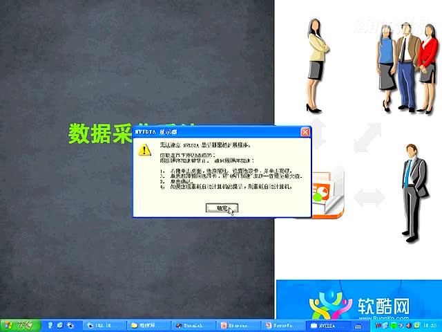 C++开发工程师案例-数据采集系统