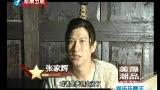 《财神客栈》主演自曝难忘戏