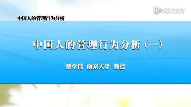 国内大学:中国人的管理行为分析