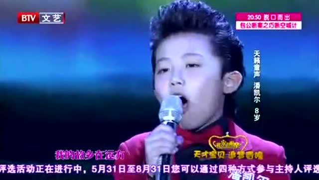 八岁小费翔翻唱《橄榄树》天籁童声不输原唱!