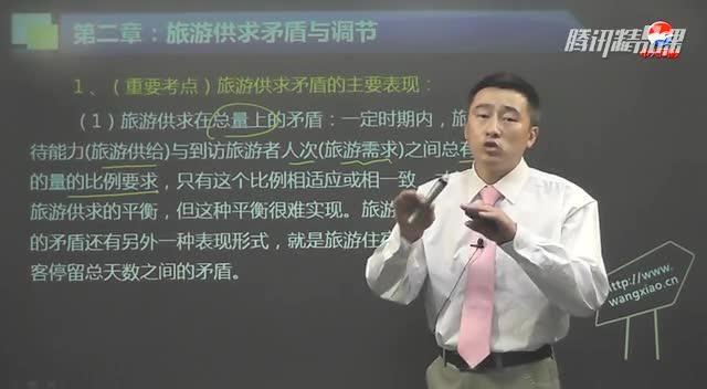 中级经济师《旅游经济专业知识与实务》