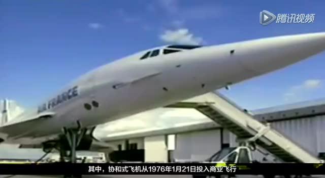 为第一代协和式超音速飞机速度的3倍