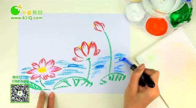 飞童教育儿童创意绘画09 水溶蜡笔画荷花