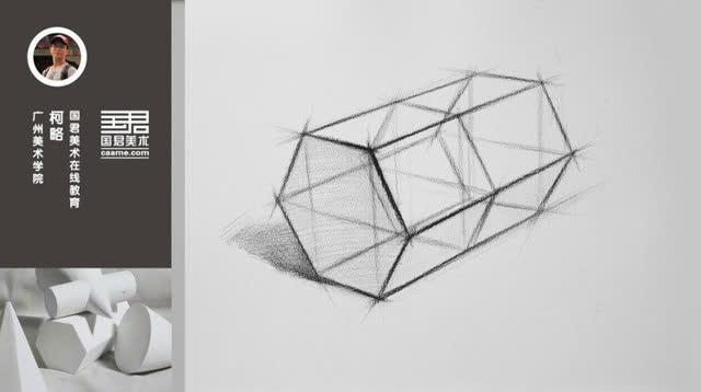 国君美术 素描几何体结构素描六棱柱