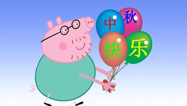 小猪佩奇之猪爸爸打气球