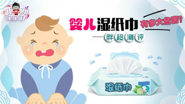 胖超帮你挑宝宝湿纸巾
