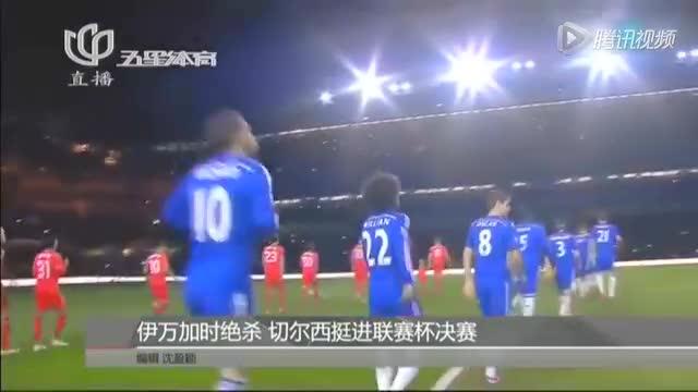 伊万加时绝杀  切尔西挺进联赛杯决赛截图