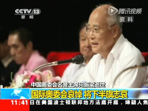中国奥委会名誉主席何振梁逝世 国际奥委会哀悼 将下半旗志哀截图