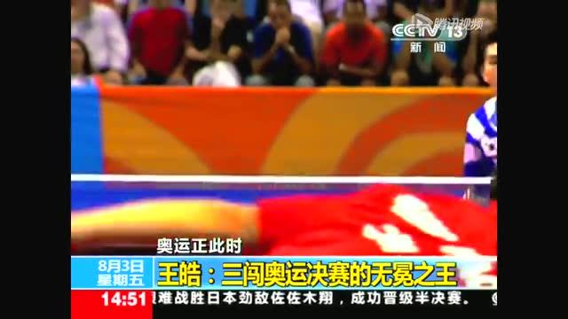 王皓生涯回顾:三闯奥运决赛的无冕之王截图