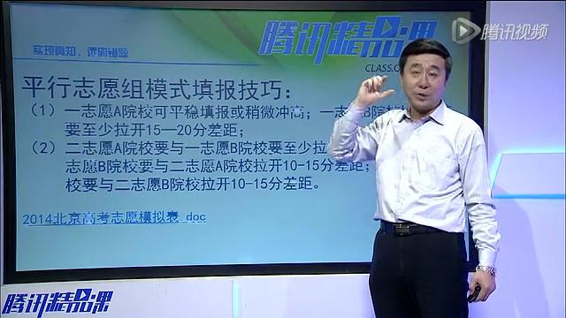 北京高考志愿填报实战指导