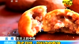 舌尖上的中秋:馅中有乾坤的滇式月饼