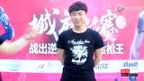 逆战城市巡回赛S5吉林站金枪王大青岛专访