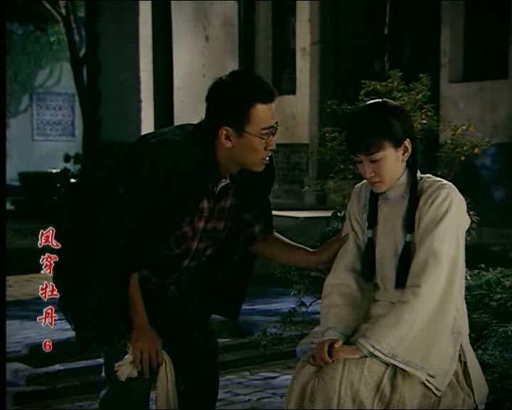李小冉刘恺威主演《凤穿牡丹》(06)
