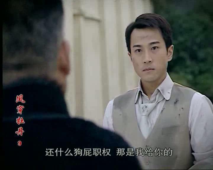 李小冉刘恺威主演《凤穿牡丹》(09)