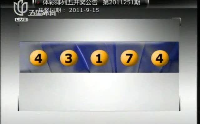 体彩排列五开奖公告 第2011251期图片
