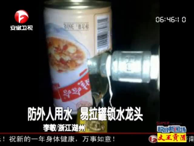 防外人用水 易拉罐锁水龙头