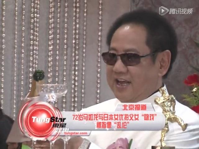 主人与马舌吻视频_72岁马如龙与日本女优拍父女吻戏 被指像\